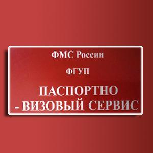 Паспортно-визовые службы Селижарово