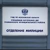 Отделения полиции в Селижарово