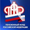 Пенсионные фонды в Селижарово
